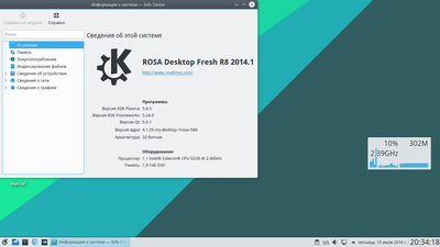 VirtualBox_ROSA-KDE5_15_07_2016_20_34_20.png